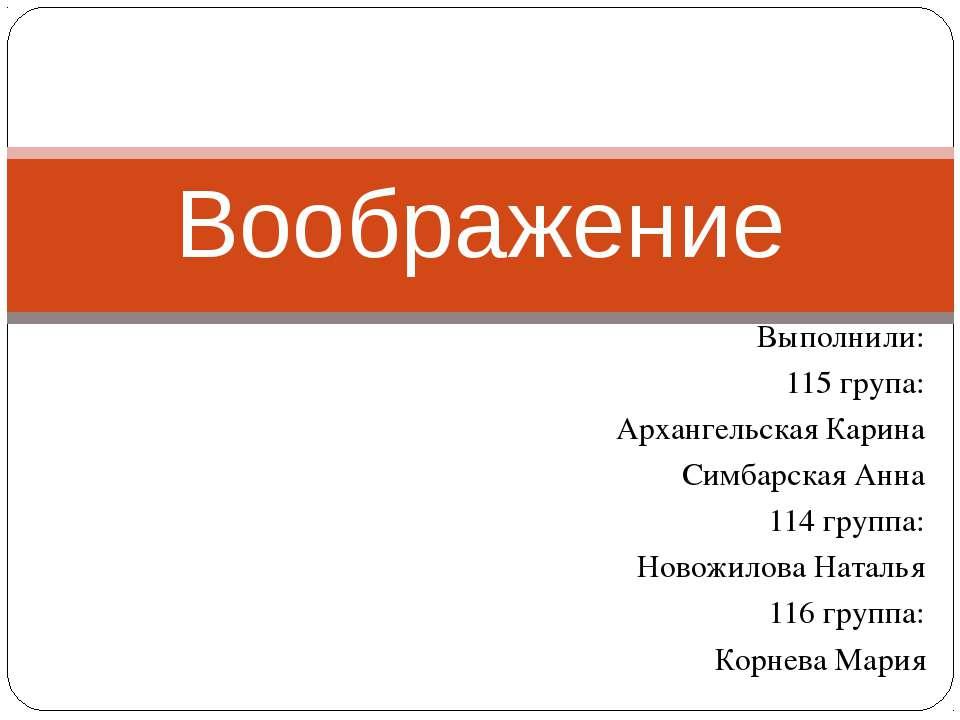Выполнили: 115 група: Архангельская Карина Симбарская Анна 114 группа: Новожи...