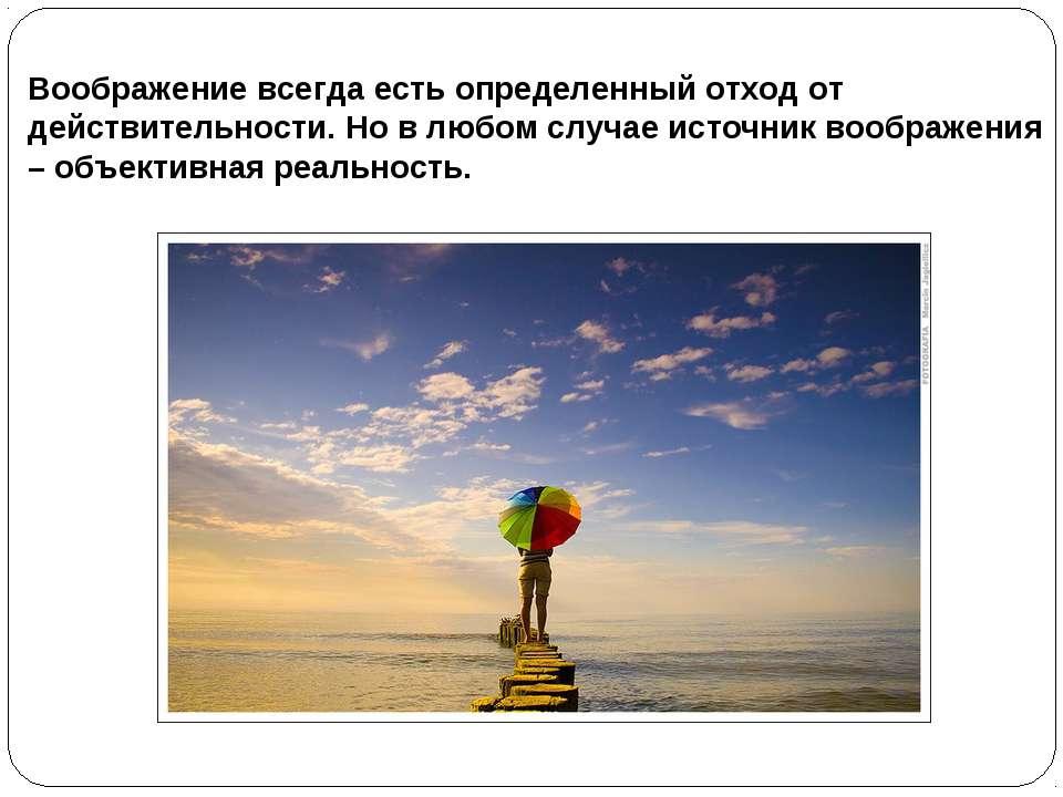Воображение всегда есть определенный отход от действительности. Но в любом сл...
