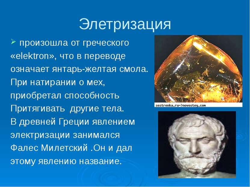 Элетризация произошла от греческого «elektron», что в переводе означает янтар...