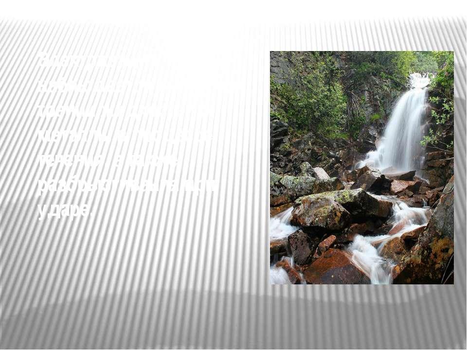Электризация наблюдается также при трении жидкостей о металлы в процессе тече...