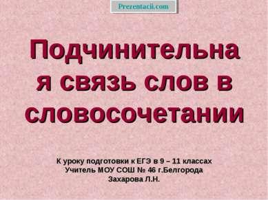 Подчинительная связь слов в словосочетании К уроку подготовки к ЕГЭ в 9 – 11 ...