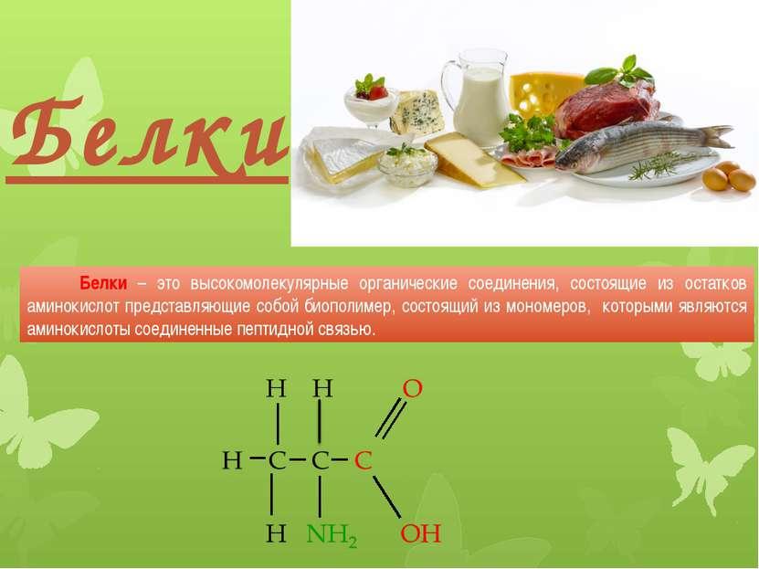 Белки Белки – это высокомолекулярные органические соединения, состоящие из ос...