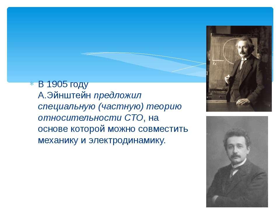 В 1905 году А.Эйнштейнпредложил специальную (частную) теорию относительности...