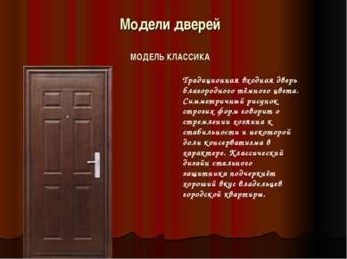 Модели дверей МОДЕЛЬ КЛАССИКА Традиционная входная дверь благородного тёмного...