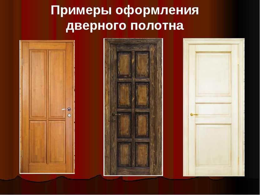 Примеры оформления дверного полотна