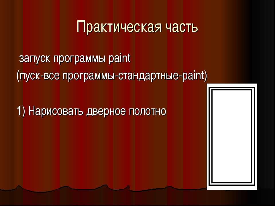 Практическая часть запуск программы paint (пуск-все программы-стандартные-pai...