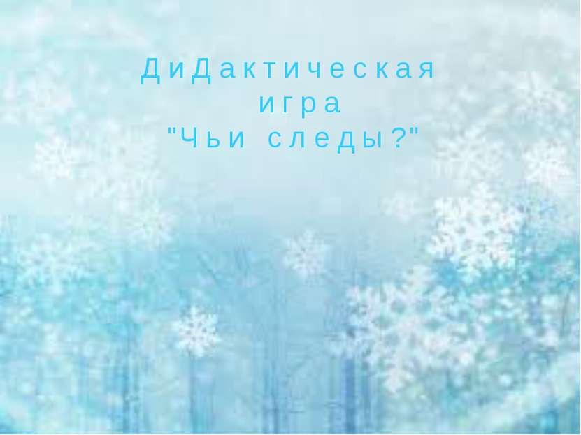 """Д и Д а к т и ч е с к а я и г р а """" Ч ь и с л е д ы ? """""""