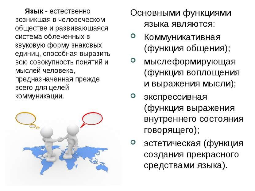 Основными функциями языка являются: Коммуникативная (функция общения); мыслеф...