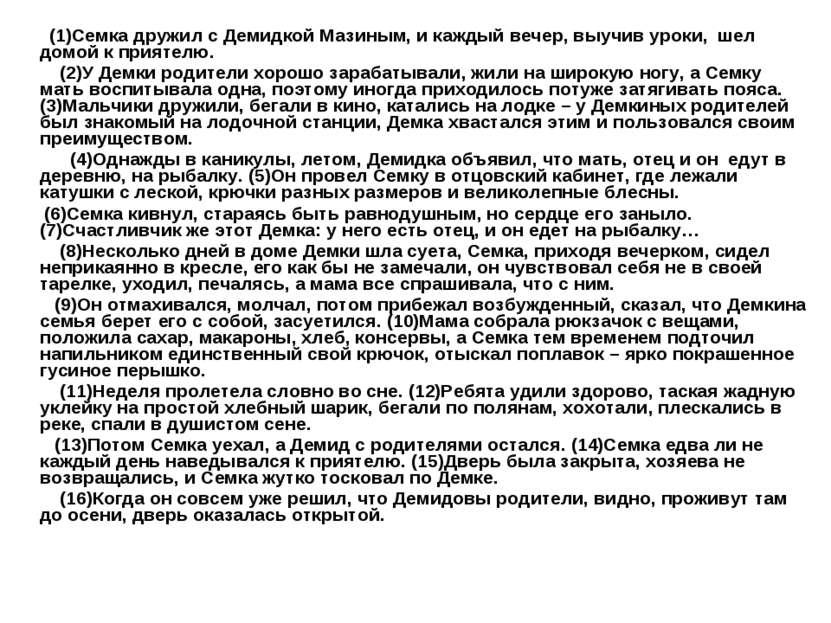 (1)Семка дружил с Демидкой Мазиным, и каждый вечер, выучив уроки, шел домой к...