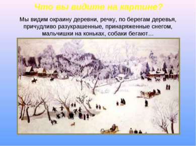 Мы видим окраину деревни, речку, по берегам деревья, причудливо разукрашенные...