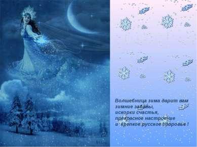 Волшебница зима дарит вам зимние забавы, искорки счастья, прекрасное настроен...