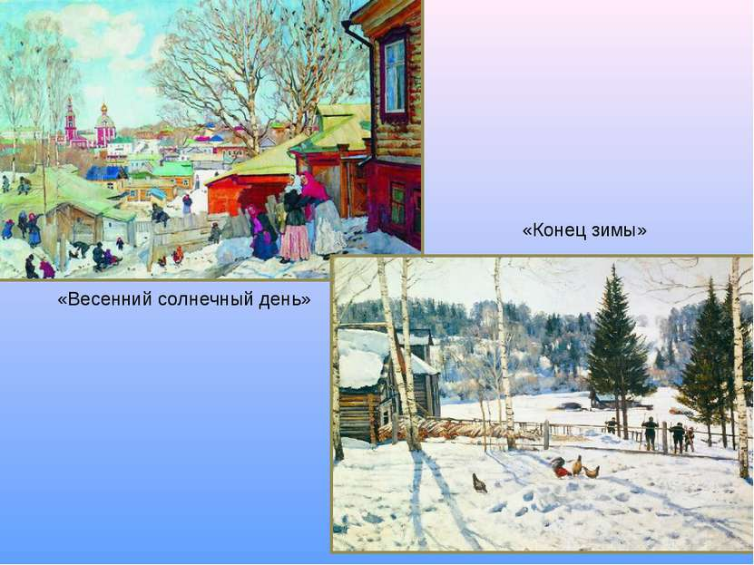 Конец зимы «Весенний солнечный день» «Конец зимы»