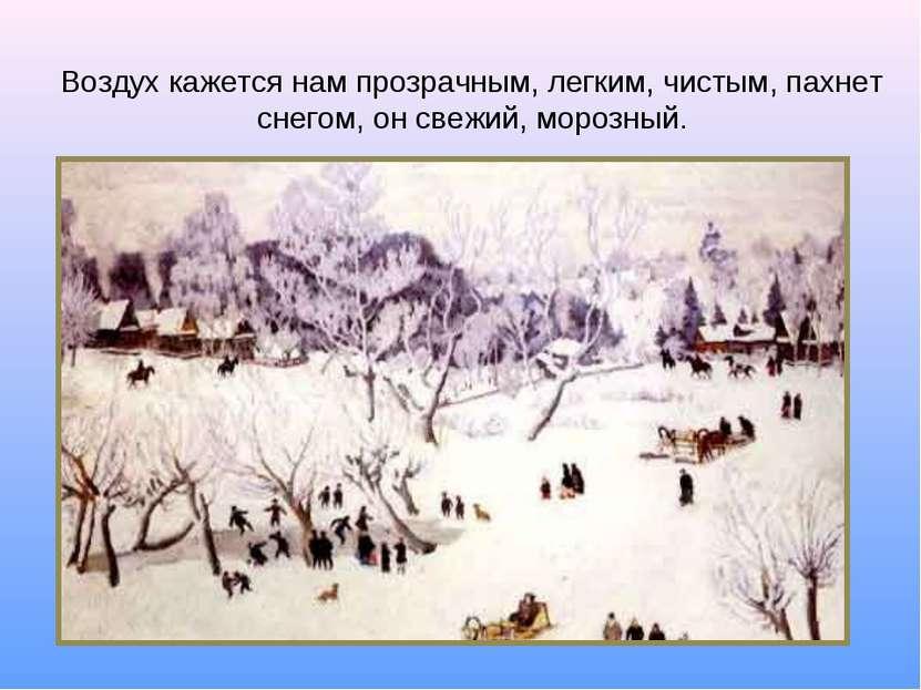 Воздух кажется нам прозрачным, легким, чистым, пахнет снегом, он свежий, моро...