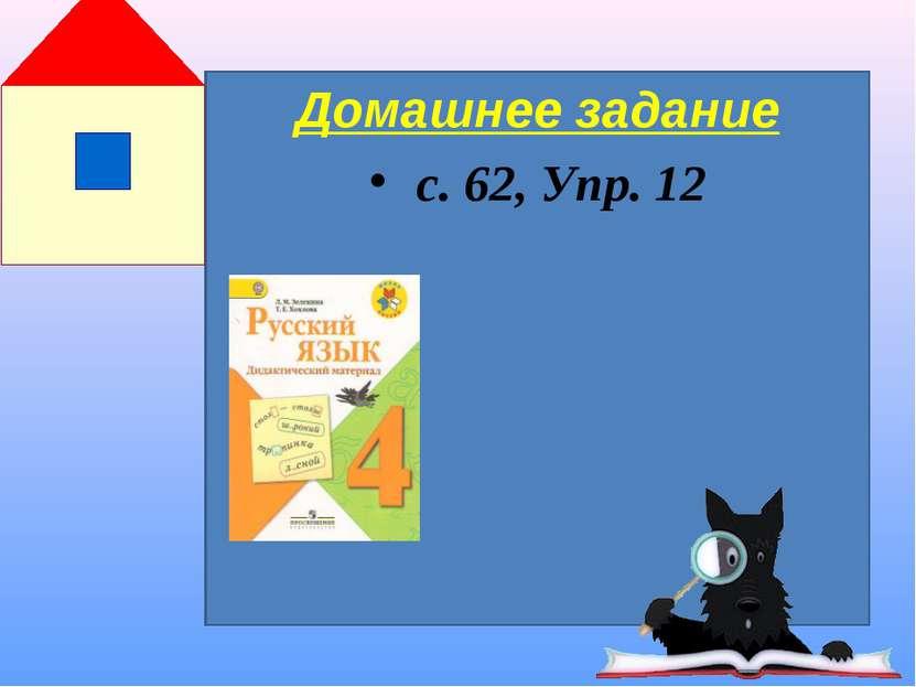 Домашнее задание с. 62, Упр. 12