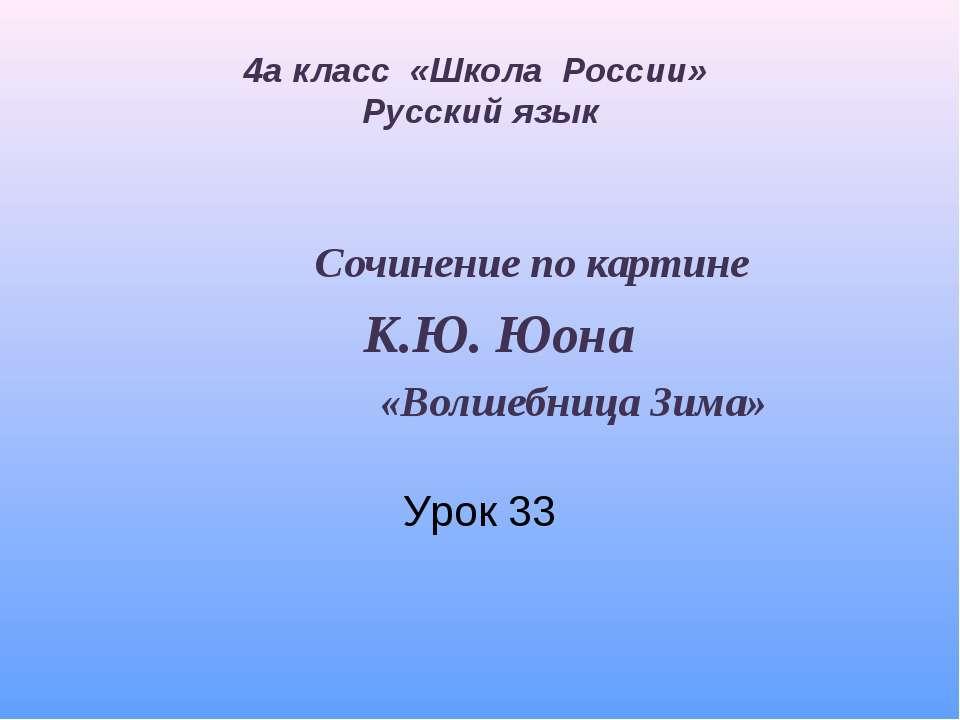 4а класс «Школа России» Русский язык Сочинение по картине К.Ю. Юона «Волшебни...