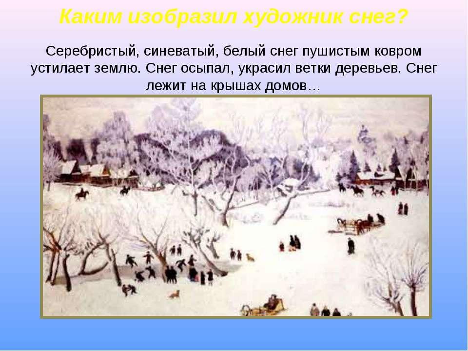 Серебристый, синеватый, белый снег пушистым ковром устилает землю. Снег осыпа...