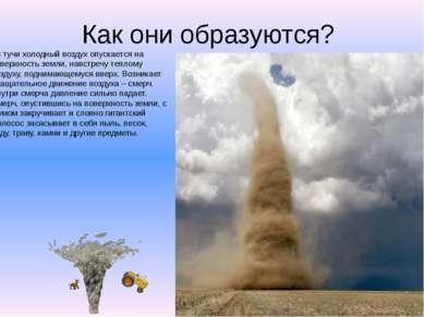 Как они образуются? Из тучи холодный воздух опускается на поверхность земли, ...