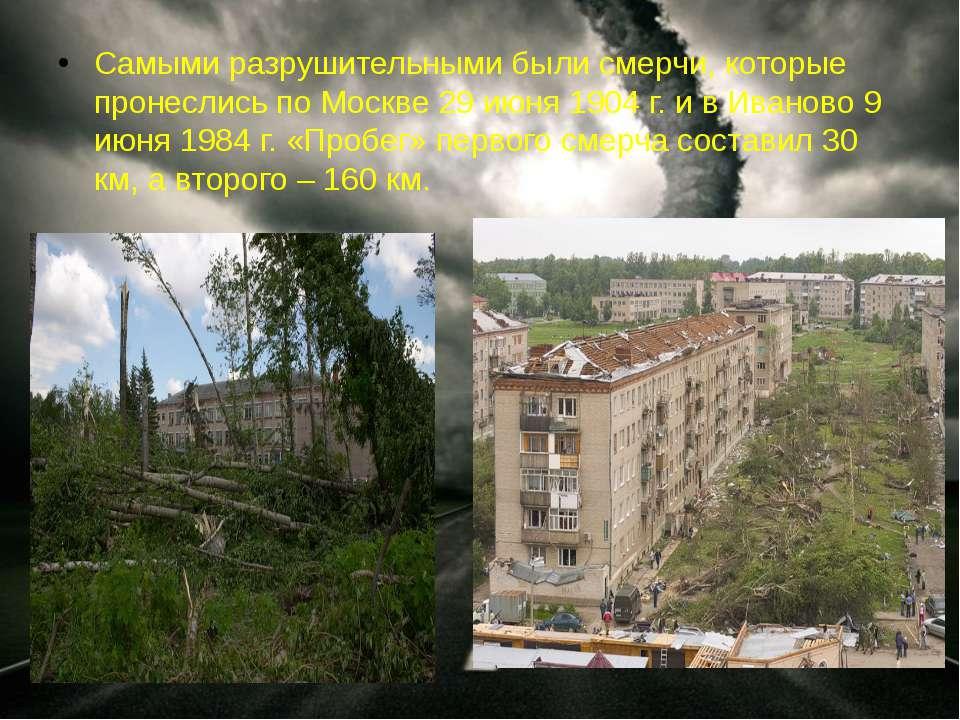 Самыми разрушительными были смерчи, которые пронеслись по Москве 29 июня 1904...