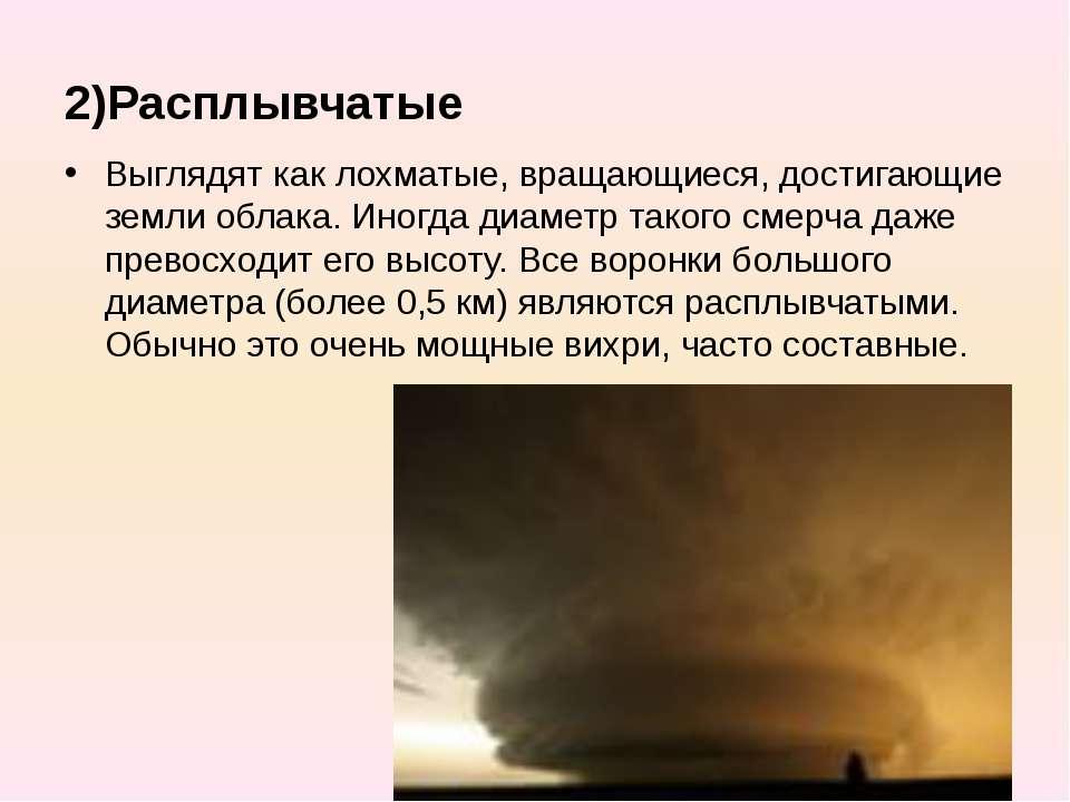 2)Расплывчатые Выглядят как лохматые, вращающиеся, достигающие земли облака. ...
