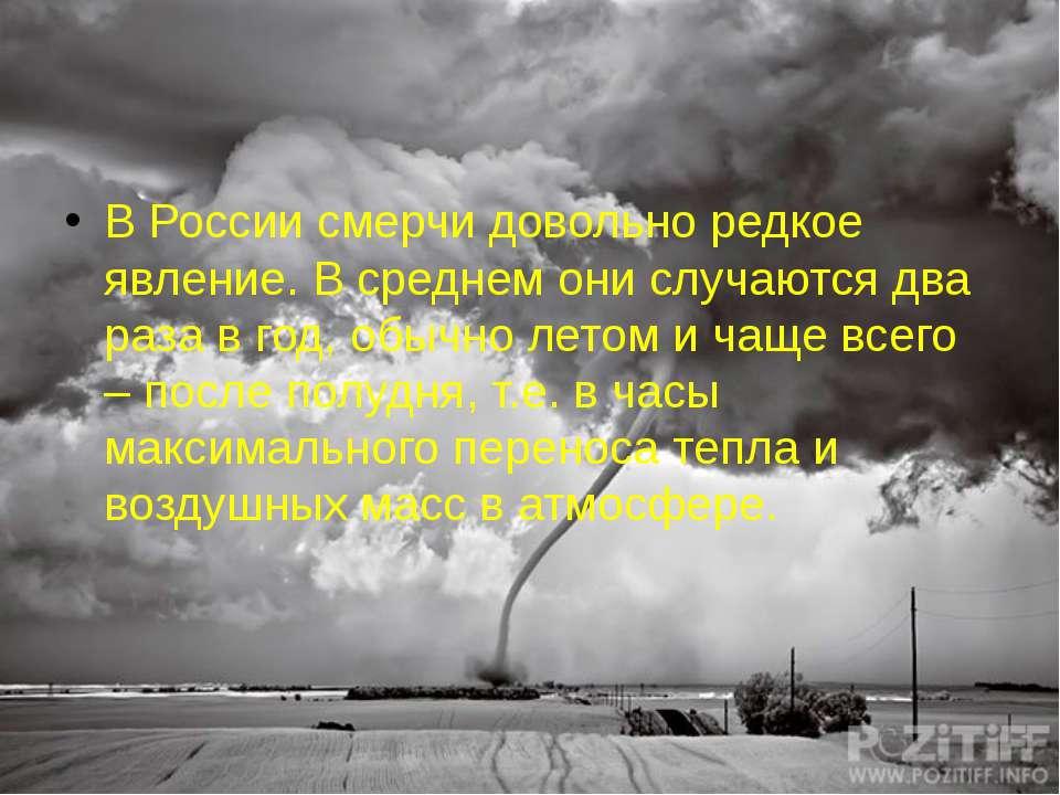 В России смерчи довольно редкое явление. В среднем они случаются два раза в г...