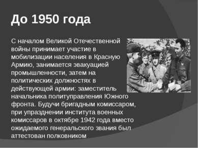 До 1950 года С началом Великой Отечественной войны принимает участие в мобили...
