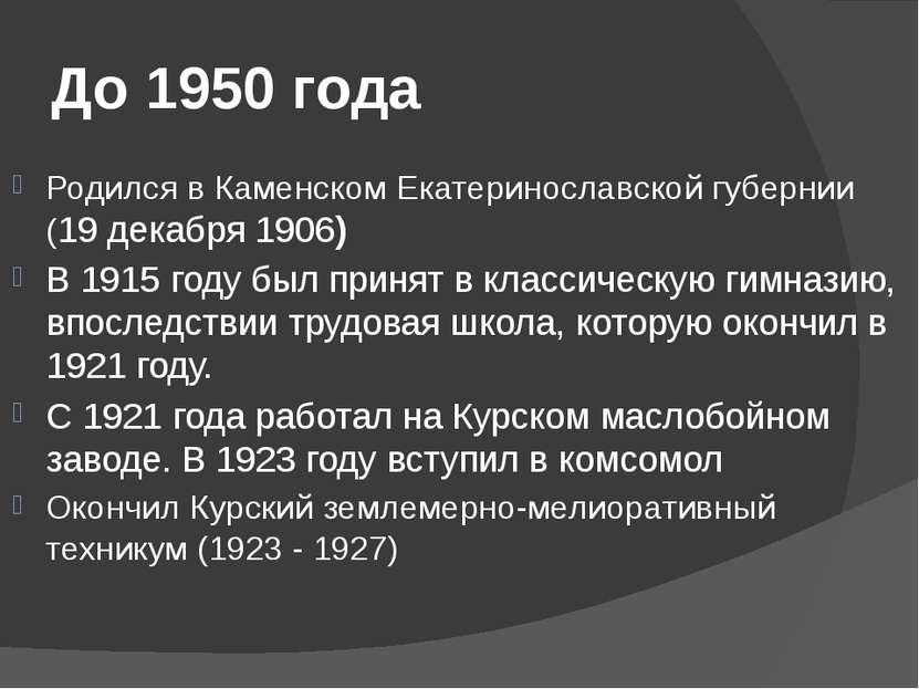 До 1950 года Родился в Каменском Екатеринославской губернии (19 декабря 1906)...
