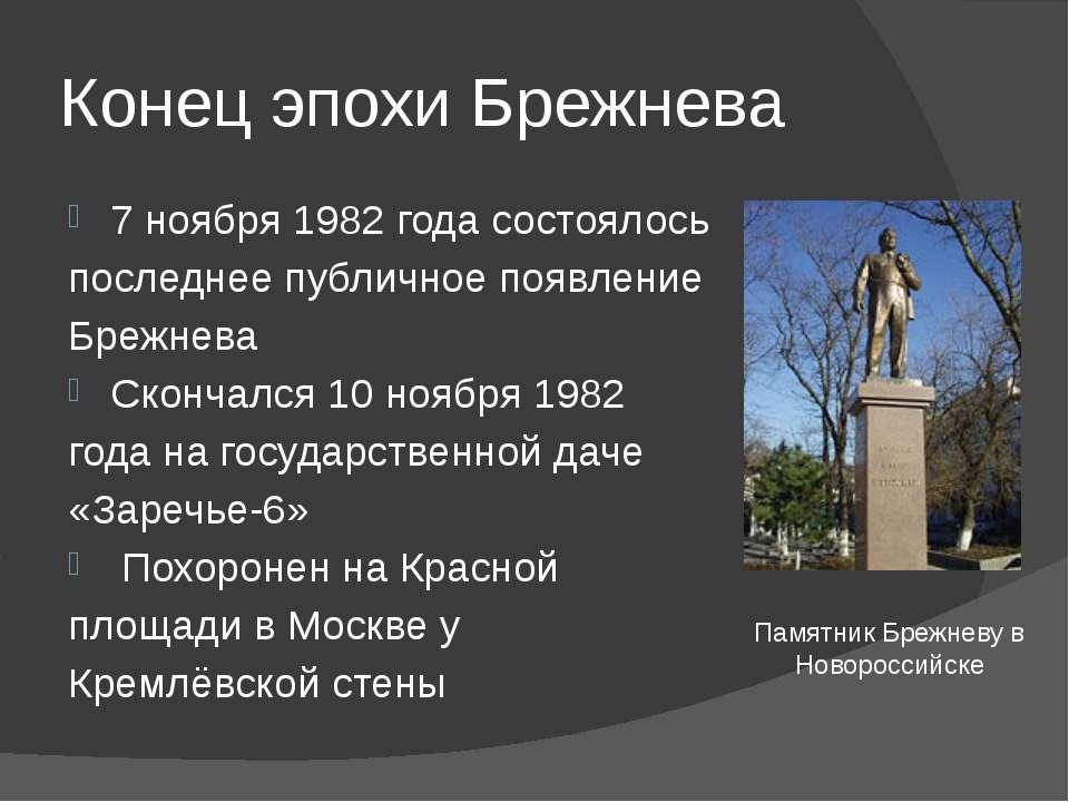 Конец эпохи Брежнева 7 ноября 1982 года состоялось последнее публичное появле...