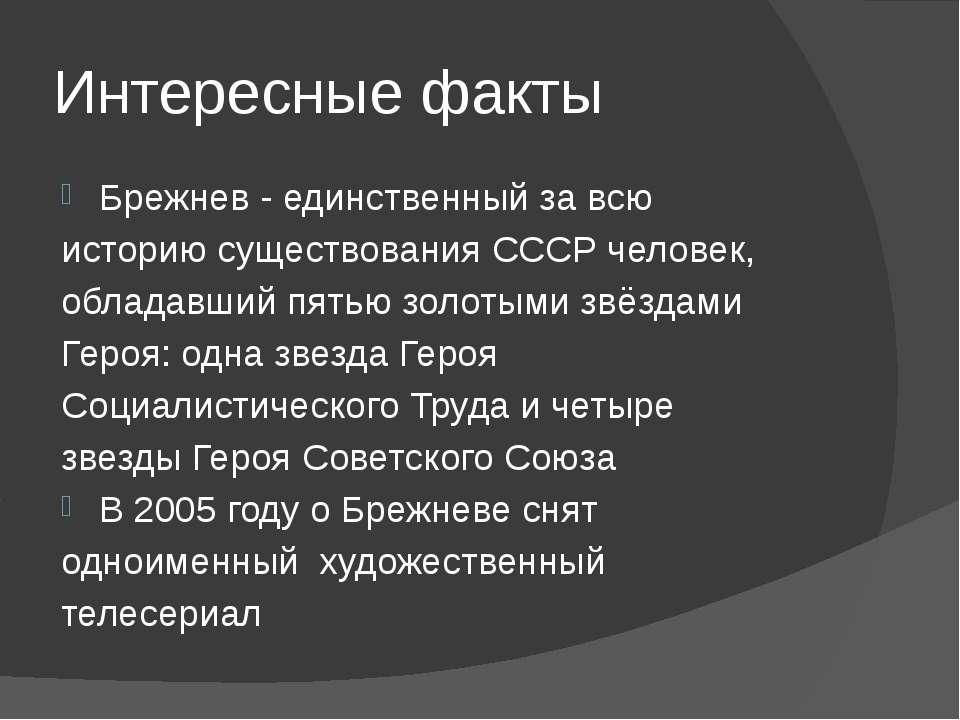 Интересные факты Брежнев- единственный за всю историю существования СССР чел...