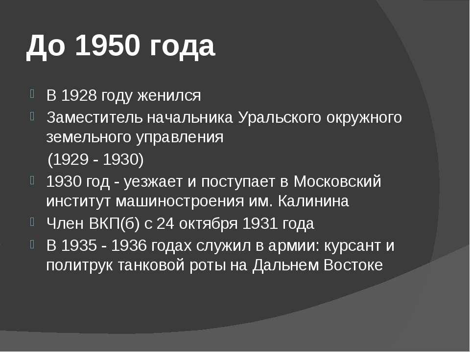До 1950 года В 1928 году женился Заместитель начальника Уральского окружного ...