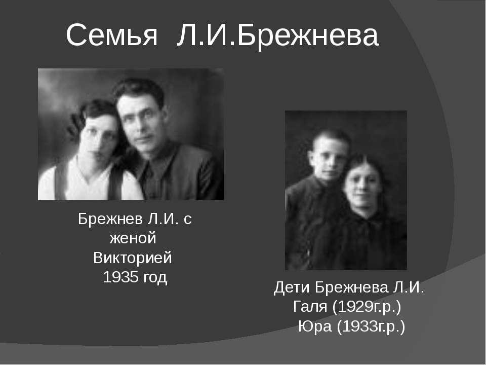Брежнев Л.И. с женой Викторией 1935 год Дети Брежнева Л.И. Галя (1929г.р.) Юр...