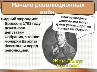 Видный жирондист Бриссо в 1791 году доказывал депутатам Собрания, что все мон...