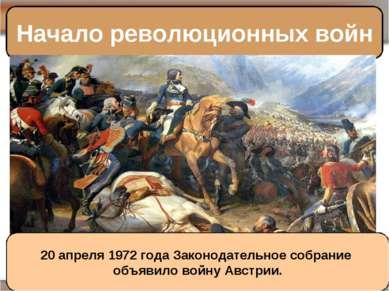 Начало революционных войн 20 апреля 1972 года Законодательное собрание объяви...