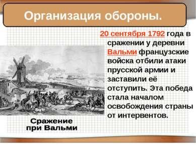 20 сентября 1792 года в сражении у деревни Вальми французские войска отбили а...