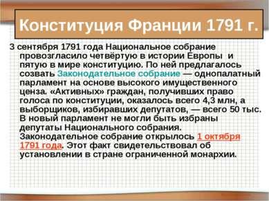 3 сентября 1791 года Национальное собрание провозгласило четвёртую в истории ...