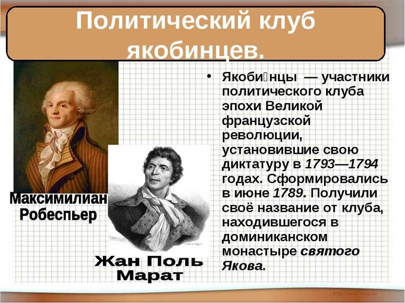 Якоби нцы — участники политического клуба эпохи Великой французской революции...