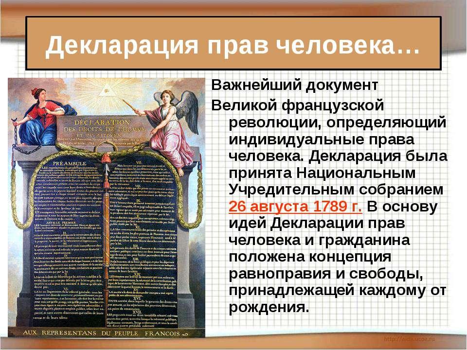 Декларация прав человека… Важнейший документ Великой французской революции, ...
