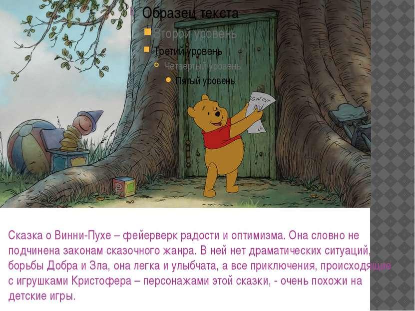 Сказка о Винни-Пухе – фейерверк радости и оптимизма. Она словно не подчинена ...