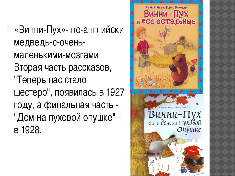 «Винни-Пух»- по-английски медведь-с-очень-маленькими-мозгами. Вторая часть ра...