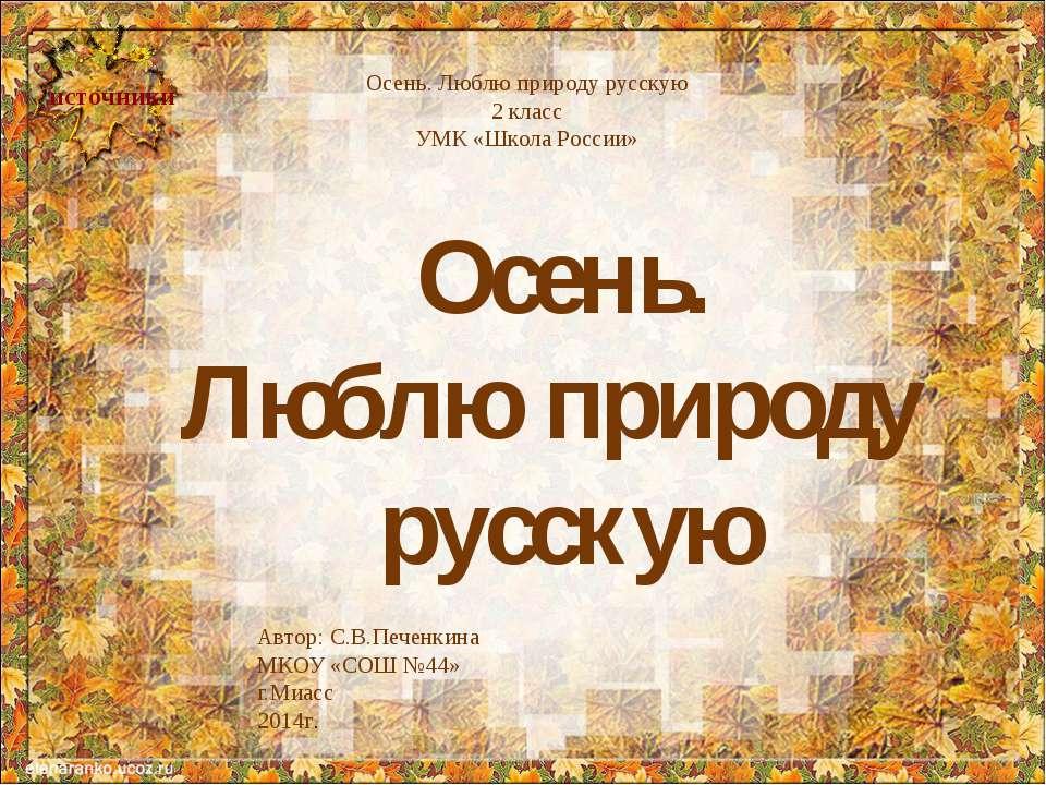 Интернет-источники http://img-fotki.yandex.ru/get/4703/100151529.6/0_78e07_fb...