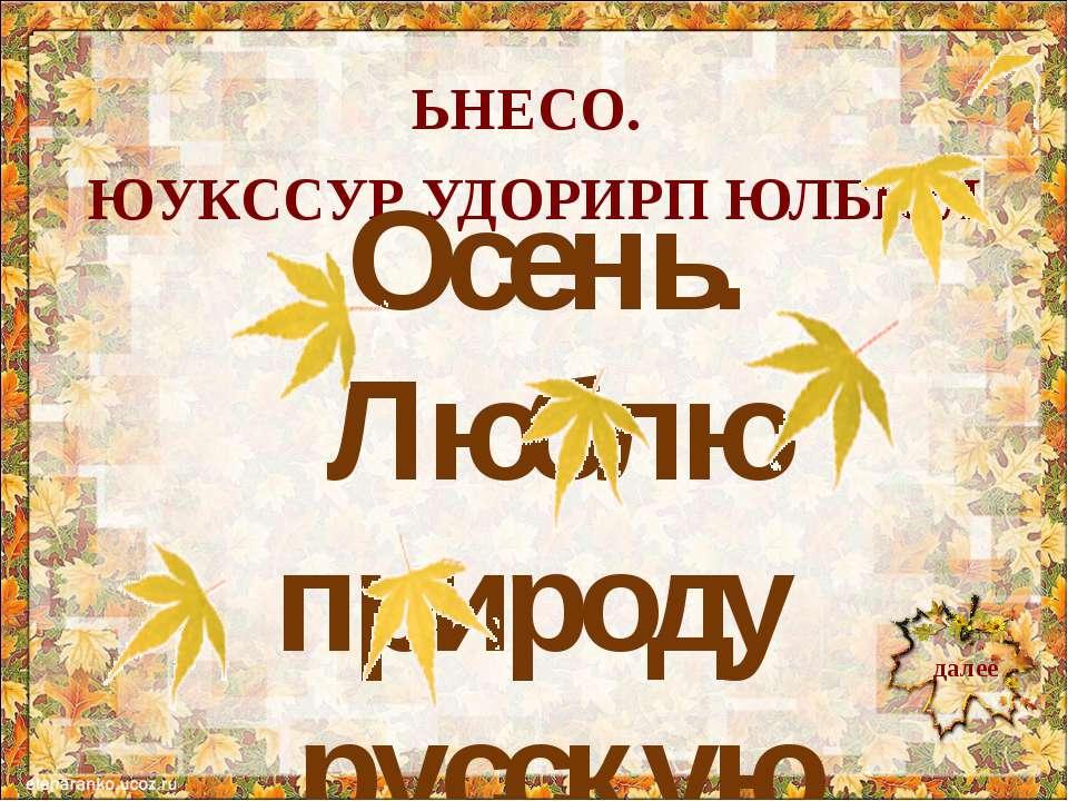 ЬНЕСО. ЮУКССУР УДОРИРП ЮЛБЮЛ Осень. Люблю природу русскую далее