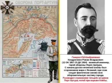 Генерал Р.И.Кондратенко Кондратенко Роман Исидорович (12 ОК 1857-15 ДК 1904) ...