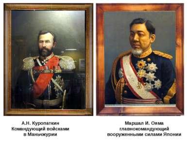 Маршал И. Ояма главнокомандующий вооруженными силами Японии А.Н. Куропаткин К...