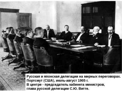 Русская и японская делегации на мирных переговорах. Портсмут (США), июль-авгу...