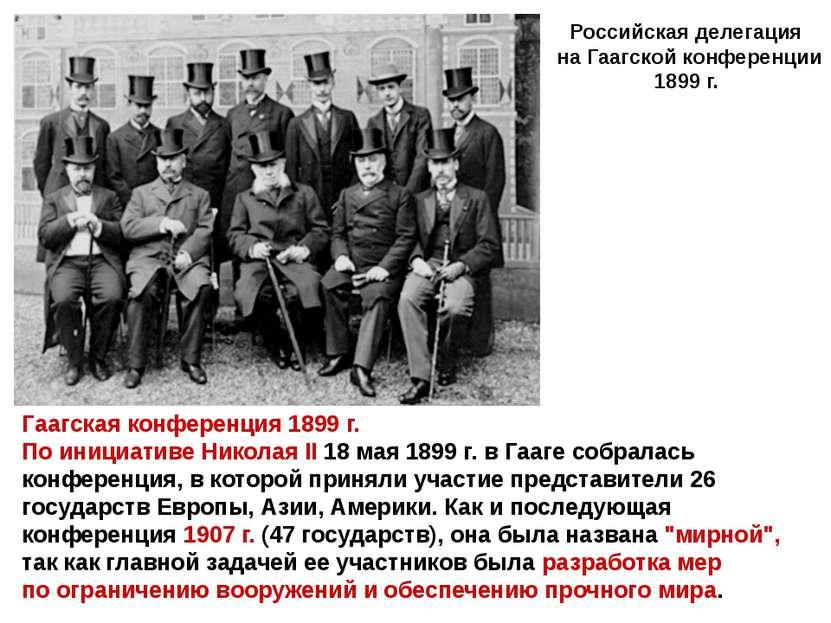 Гаагская конференция 1899 г. По инициативе Николая II 18 мая 1899 г. в Гааге ...