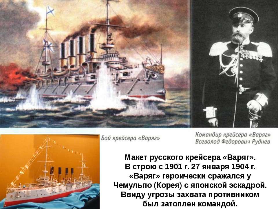 Макет русского крейсера «Варяг». В строю с 1901 г. 27 января 1904 г. «Варяг» ...