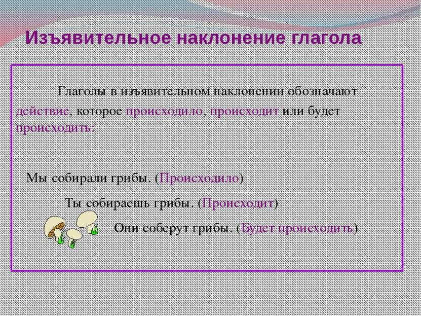 1). Глагол обозначает действие, к которому говорящий побуждает своего собесед...