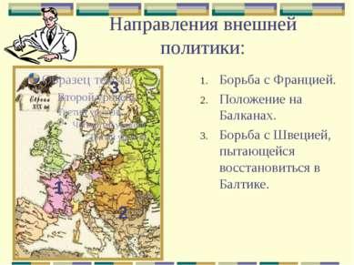 Направления внешней политики: Борьба с Францией. Положение на Балканах. Борьб...
