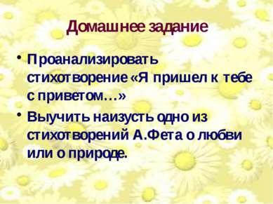 Домашнее задание Проанализировать стихотворение «Я пришел к тебе с приветом…»...