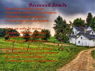 Весенний дождь Еще светло перед окном, В разрывы облак солнце блещет, И вороб...