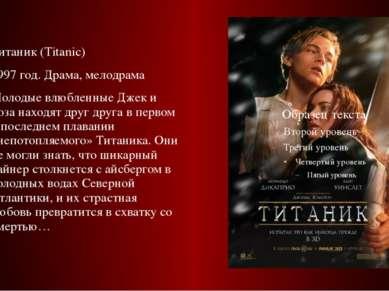 Титаник (Titanic) 1997 год. Драма, мелодрама Молодые влюбленные Джек и Роза н...